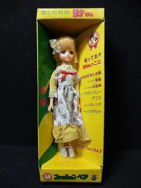旧タカラ リカちゃんのおともだち リナちゃん / 2代目_1