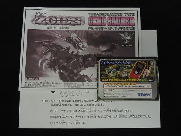 ZOIDS 限定 1/72 ジェノザウラー ダークホーン_2