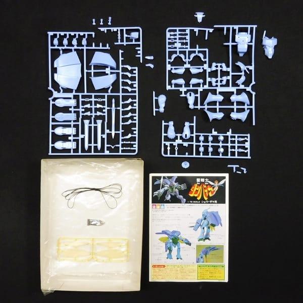 1/72 ダンバイン 黒箱 , 白箱 最初期生産版_2