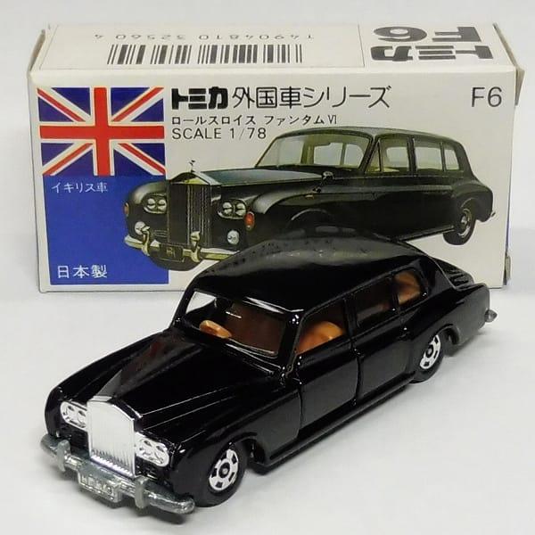 トミカ 青箱 F6 ロールスロイス ファンタムVI 日本製_1