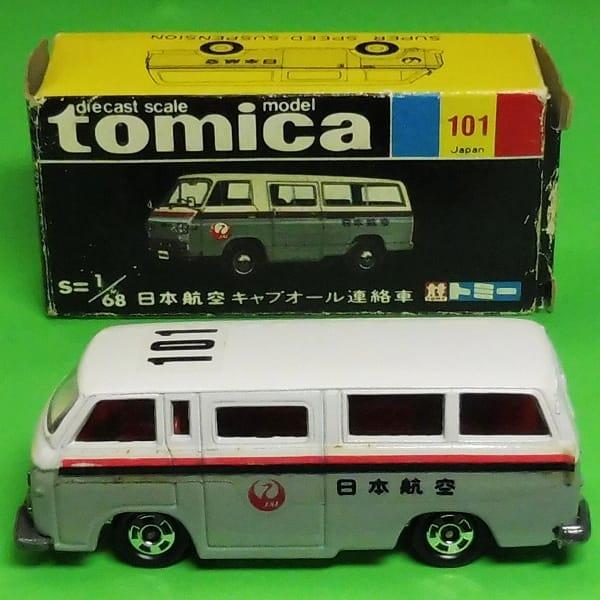 トミカ 黒箱 101 日本航空キャブオール連絡車 日本製_1