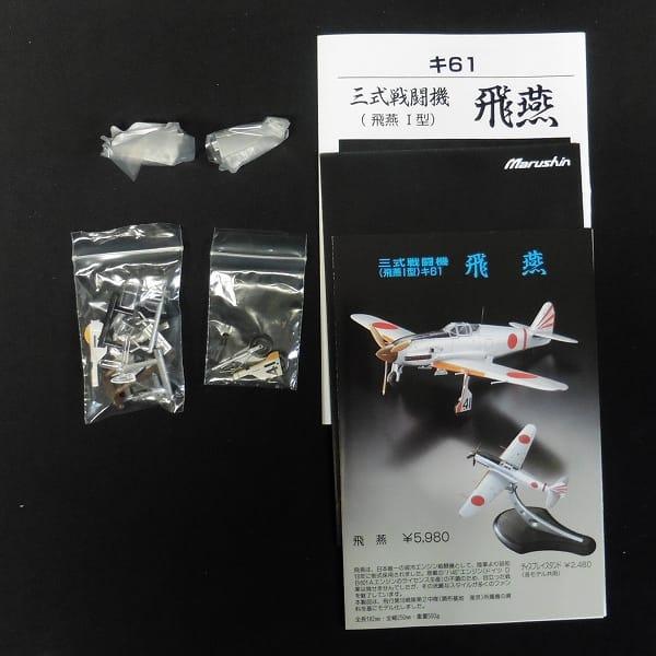 マルシン 1/48 飛燕 Ⅰ型 第18戦隊第2中隊 (調布基地)_3