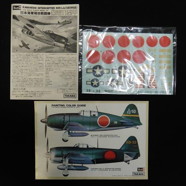 Revell 1/32 紫電 11型甲 日本海軍 局地戦闘機_3