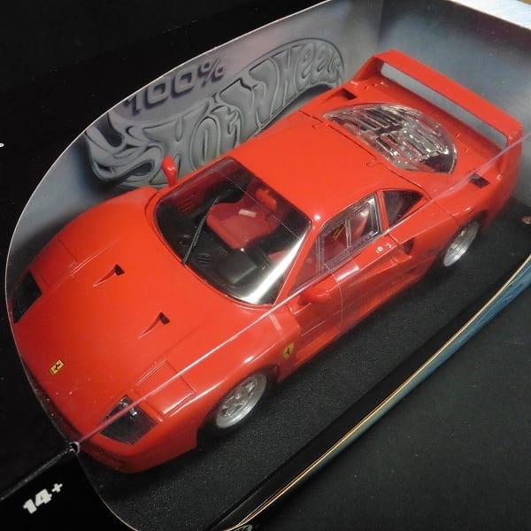 ホットウィール 1/18 フェラーリ F40 (レッド)_2