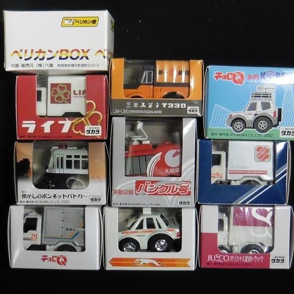 チョロQ ボンネットパトカー サバンナ RX3 他_2
