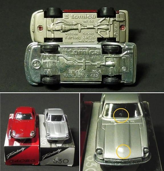 アイアイアド特注トミカ日本製 フェアレディ 240GZ Z332_3