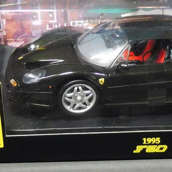 ホットウィール 1/18 フェラーリ F50 1995 黒_2