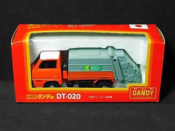 トミカダンディ DT-20 三菱キャンター清掃車 横浜市 橙