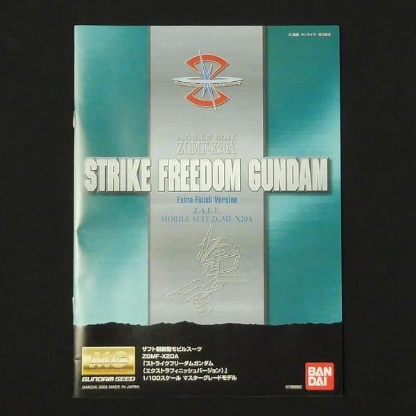 MG ストライクフリーダム エクストラフィニッシュ_2