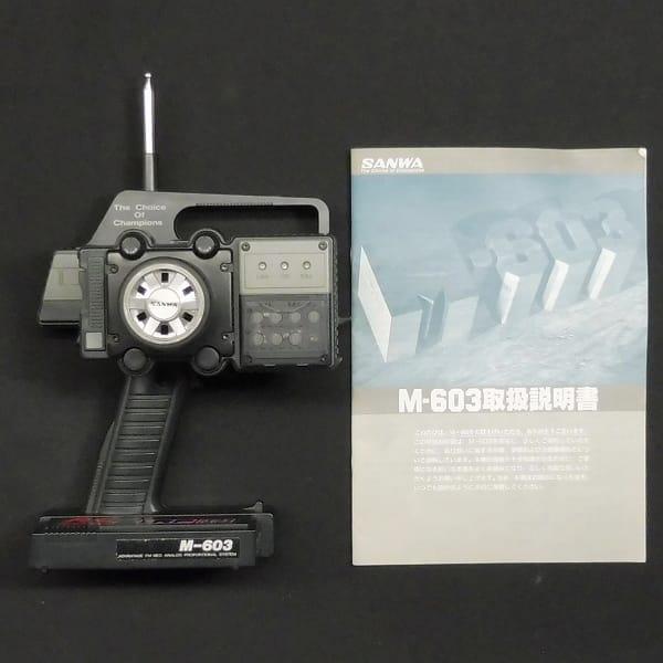サンワ M-603 送信機 / SRD-2182TS ラジコン プロポ