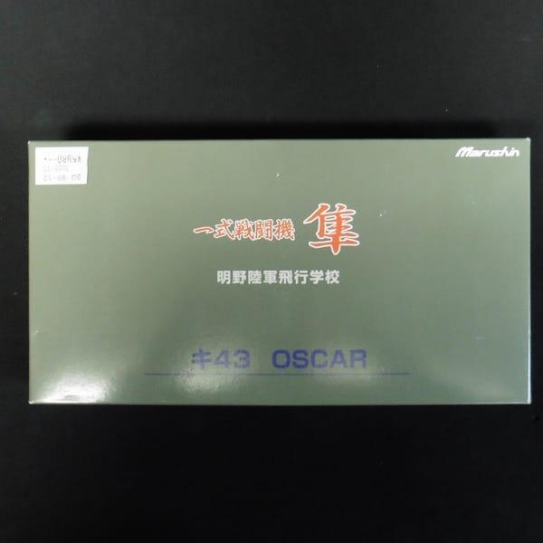 マルシン 1/48 隼 明野陸軍飛行学校 金属ダイキャスト製