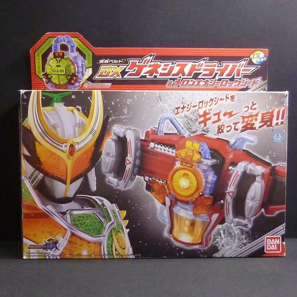 仮面ライダー鎧武 DXゲネシスドライバー 変身ベルト