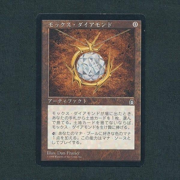 MTG モックス・ダイアモンド Mox Diamond 日本語 STH_1