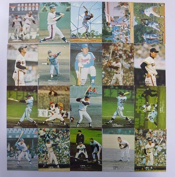 カルビー 当時 プロ野球カード 1975年 開幕 打撃戦 20枚