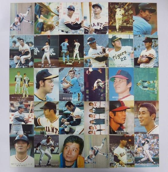 カルビー プロ野球 カード 76年 巨人V1 1079~1183 30枚