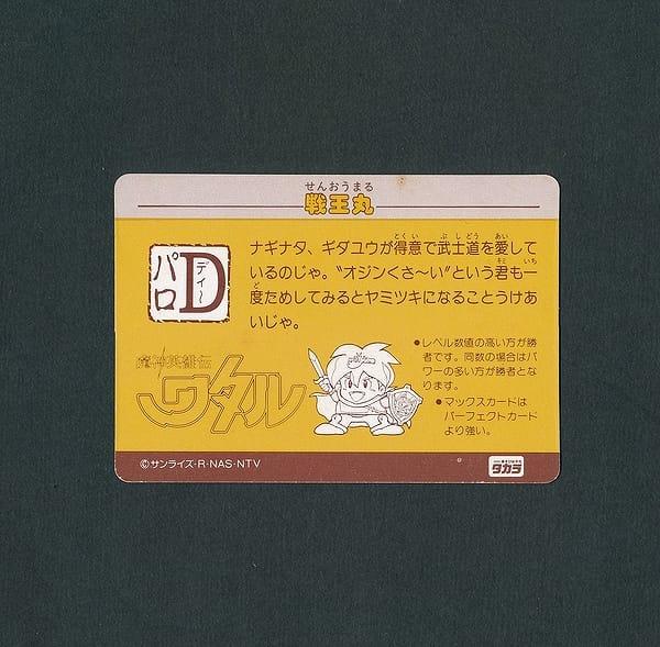 魔神英雄伝ワタル パロD カードダス PD-4 戦王丸_2