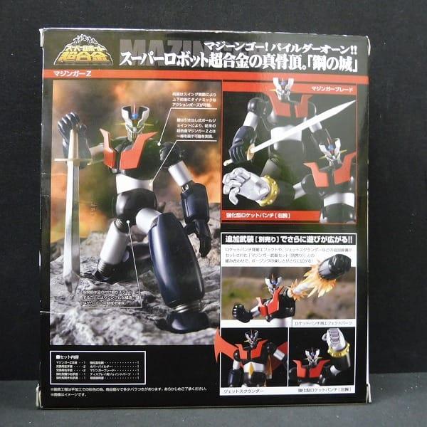 スーパーロボット超合金 マジンガーZ / BANDAI_2