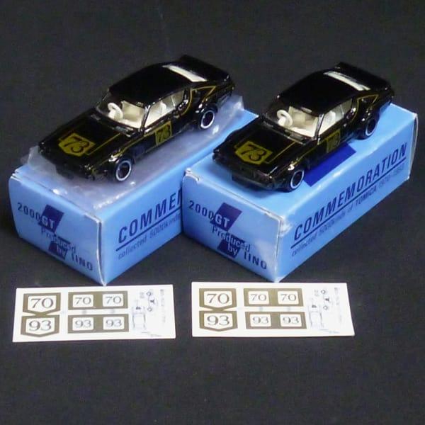 イイノ特注 トミカ スカイライン 2000GT 日本製 2台