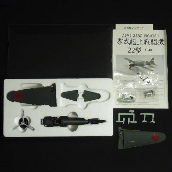 マルシン 1/48 零式艦上戦闘機 22型 A6M3 ZERO / 二二型_2