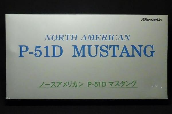 マルシン 1/48 ノースアメリカン P-51D マスタング_1
