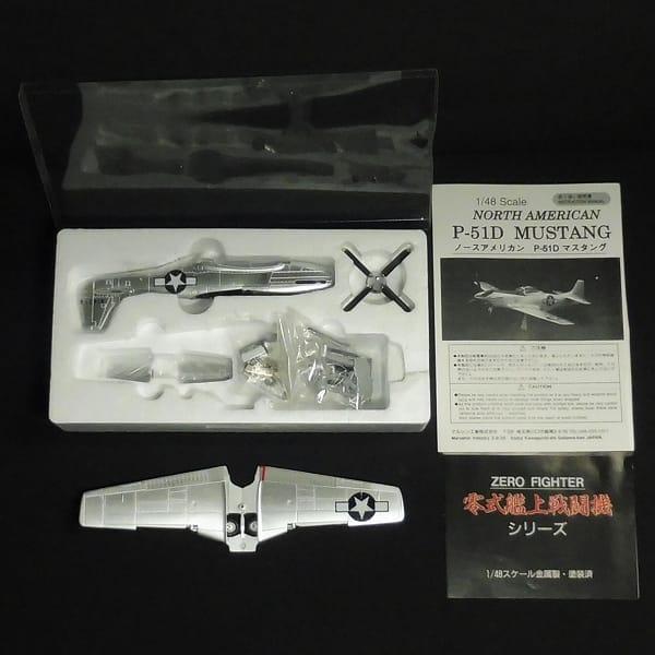 マルシン 1/48 ノースアメリカン P-51D マスタング_2