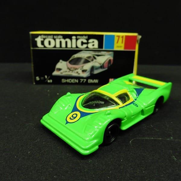 黒箱 日本製 トミカ 紫電 77 BMW グリーン / ミニカー