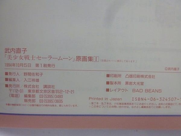 セーラームーン 原画集 vol.I 初版 竹内直子_3