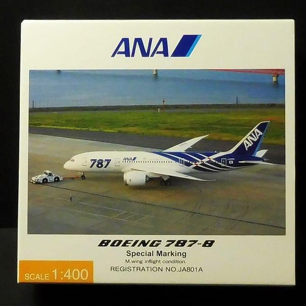 1/400 ANA ボーイング 787-8 ダイキャスト / 全日本空輸_1