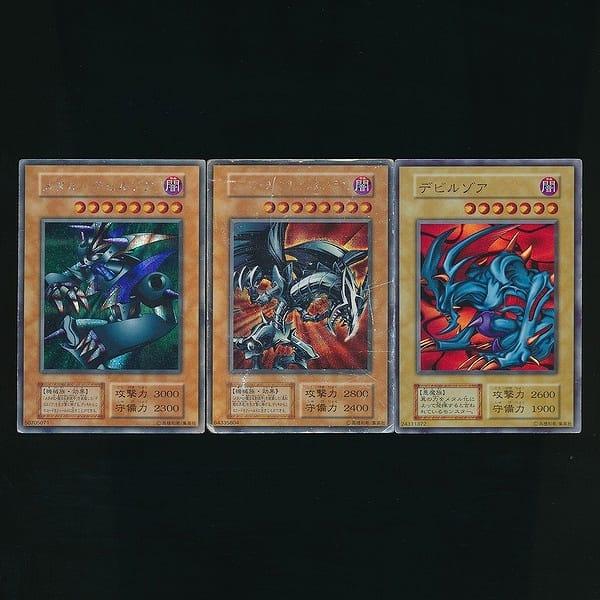 遊戯王 メタル・デビルゾア レッドアイズブラックメタル_1