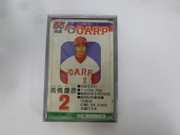 タカラ プロ野球ゲーム カード 55年度 広島 カープ 30枚