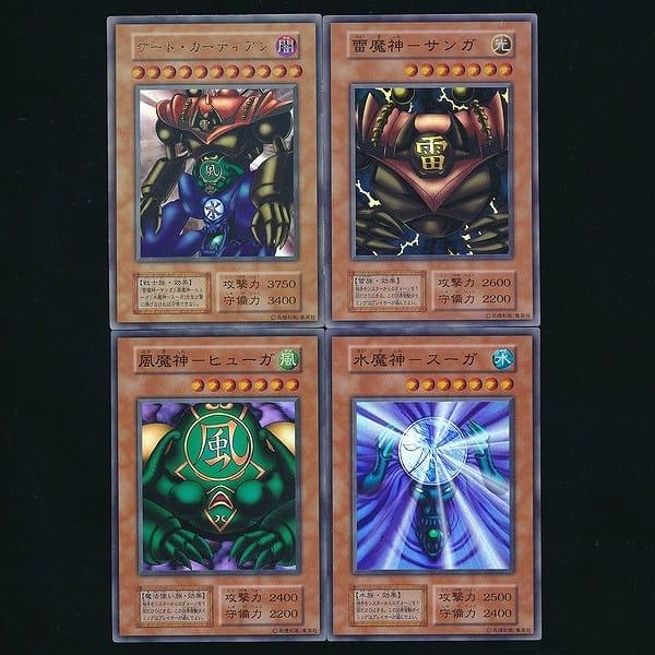 遊戯王 ゲート・ガーディアン サンガヒューガスーガ初期_1