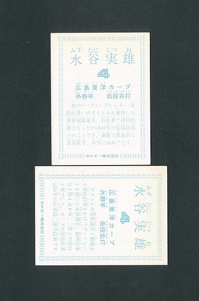 カルビー プロ野球 カード 78年 水谷実雄 広島 カープ_2