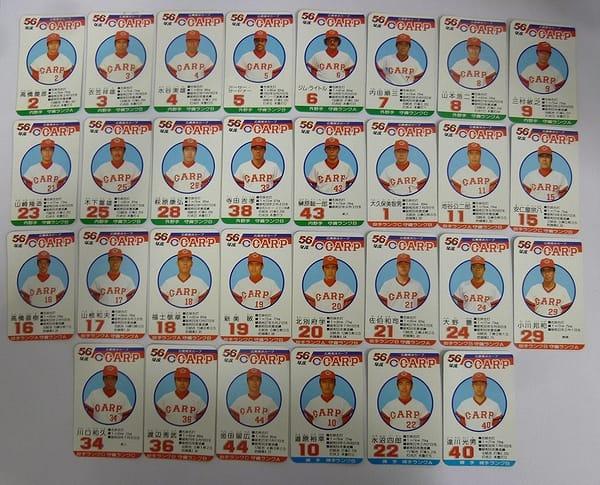 タカラ プロ野球 ゲーム カード 56年度 広島 30枚_2
