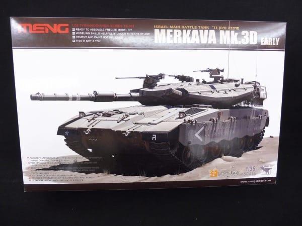 MENG 1/35 イスラエル メルカバ Mk.3D 初期型