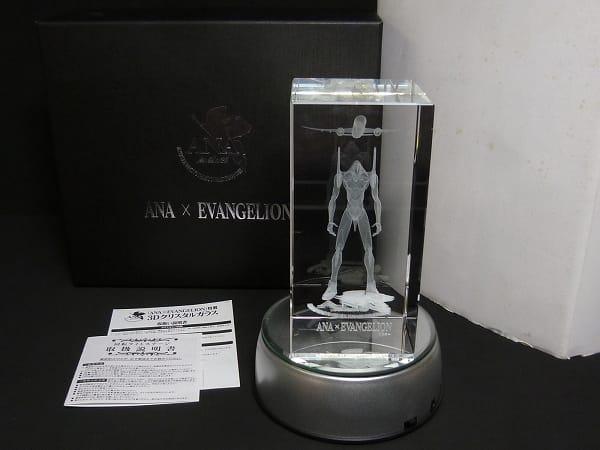 100名限定 ANA×エヴァンゲリオン 3Dクリスタルガラス