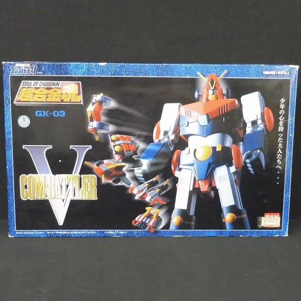 超合金魂 超電磁ロボ コン・バトラーV GX-03_1