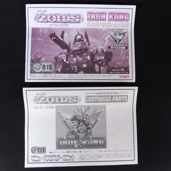 ゾイド ZOIDS 1/72 アイアンコングイエティ 妄想戦記_2