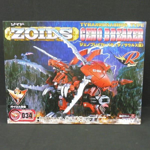 ゾイド 1/72 ジェノブレイカー ティラノサウルス型