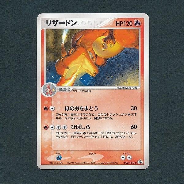 ポケモンカード リザードン プロモ 002 / PCG-P 2004