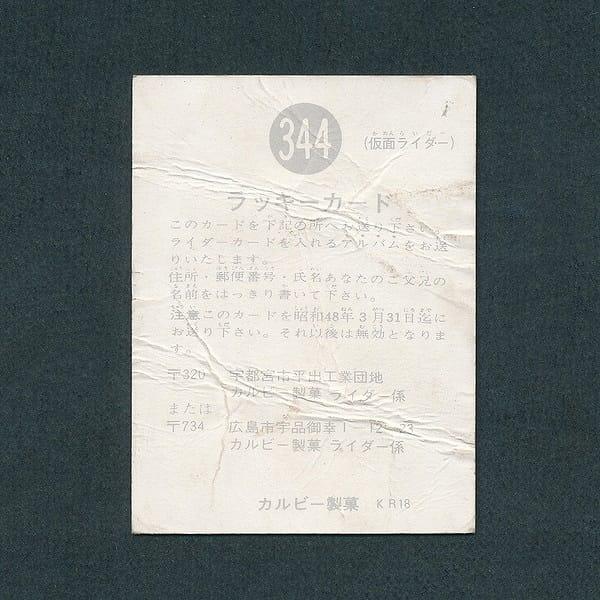 カルビー 旧 仮面ライダー ラッキーカード 344KR18_2