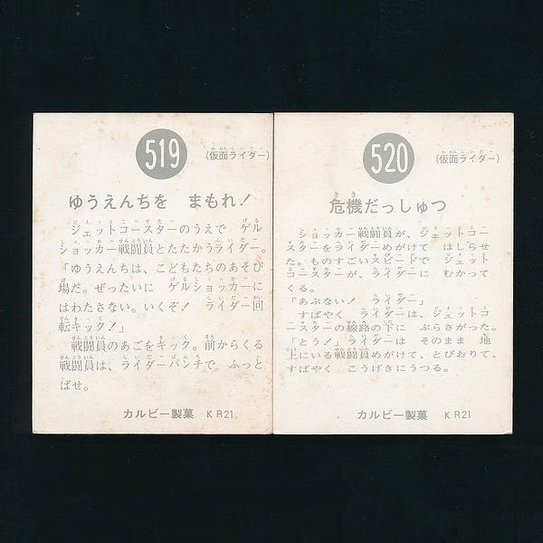 カルビー 当時物 旧 仮面ライダー カード 519 520 KR21_2