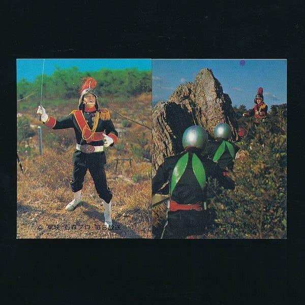 カルビー 当時物 旧 仮面ライダー カード 531 532 KR21_1