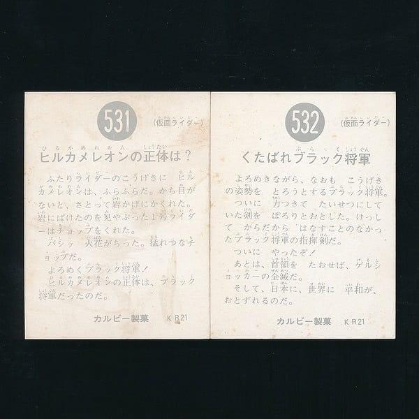 カルビー 当時物 旧 仮面ライダー カード 531 532 KR21_2