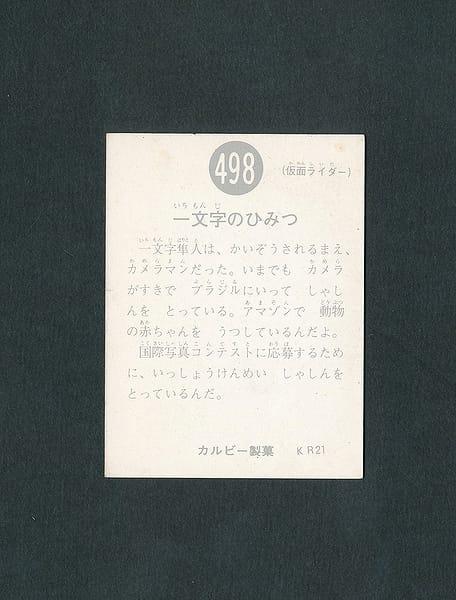 カルビー 旧 仮面ライダー カード 498 KR21_2