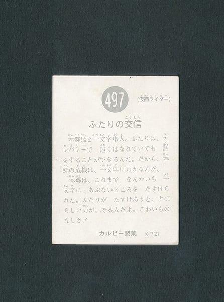 カルビー 旧 仮面ライダー カード 497 KR21_2