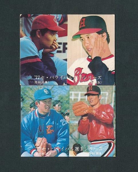 カルビー プロ野球 カード 1976年 1402 1419 ライバル_1