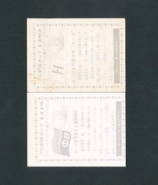 カルビー プロ野球 カード 1976年 1402 1419 ライバル_2