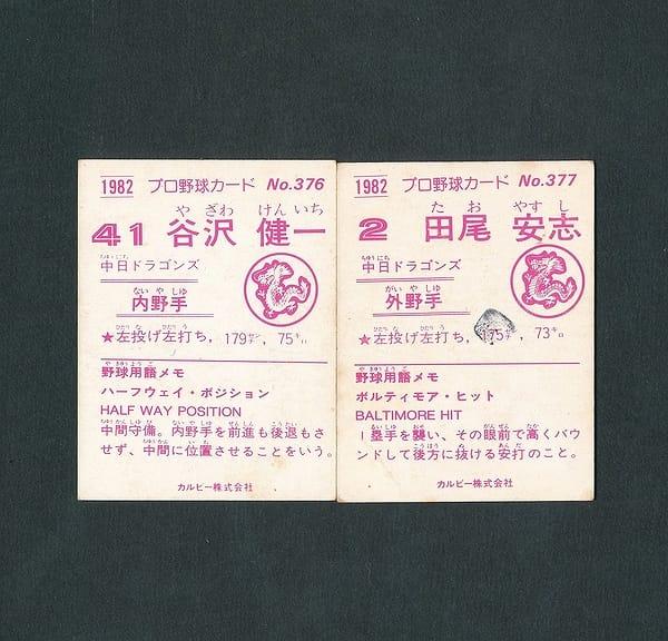 カルビー プロ野球カード 1982年 376 谷沢健一 377 田尾_2
