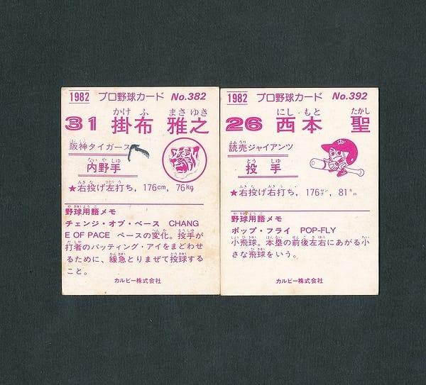 カルビー プロ野球カード 82年 382 掛布雅之 392 西本聖_2