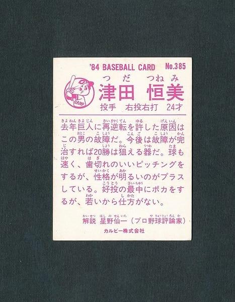 カルビー プロ野球カード 1984年 No.385 津田恒美_2